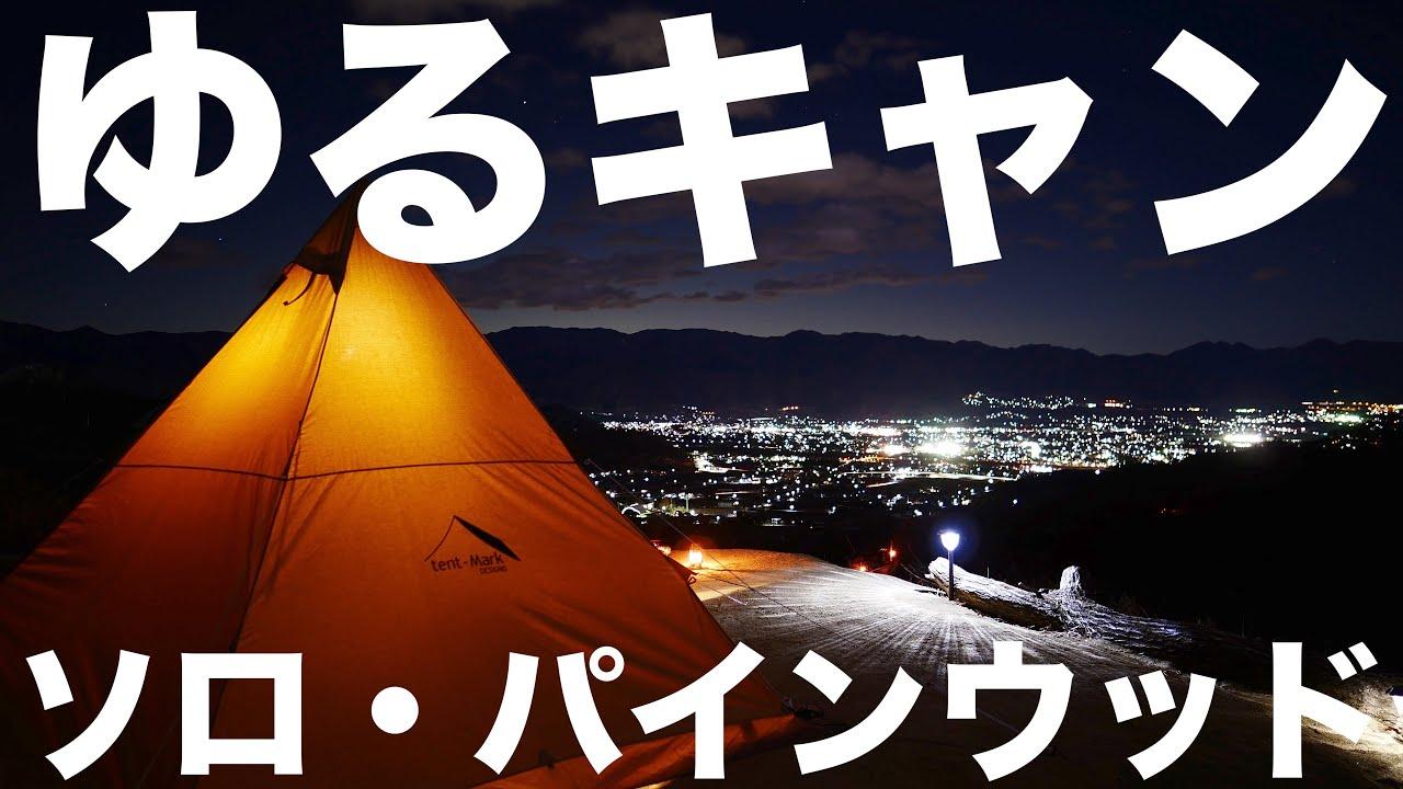 #ソロキャンプ #ゆるキャン #パインウッドキャンプ場 夜景が見える人気キャンプ場(ほったらかしキャンプ場&温泉近く)(camp solo japan)