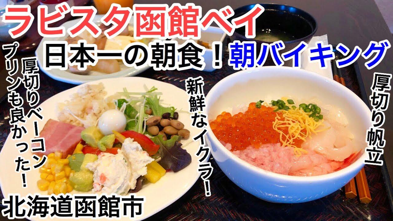 日本一の朝食!ラビスタ函館ベイの朝食バイキング。海鮮丼・なめらかプリン・花畑牧場デザートなど。屋上の露天風呂も広くて最高でした。