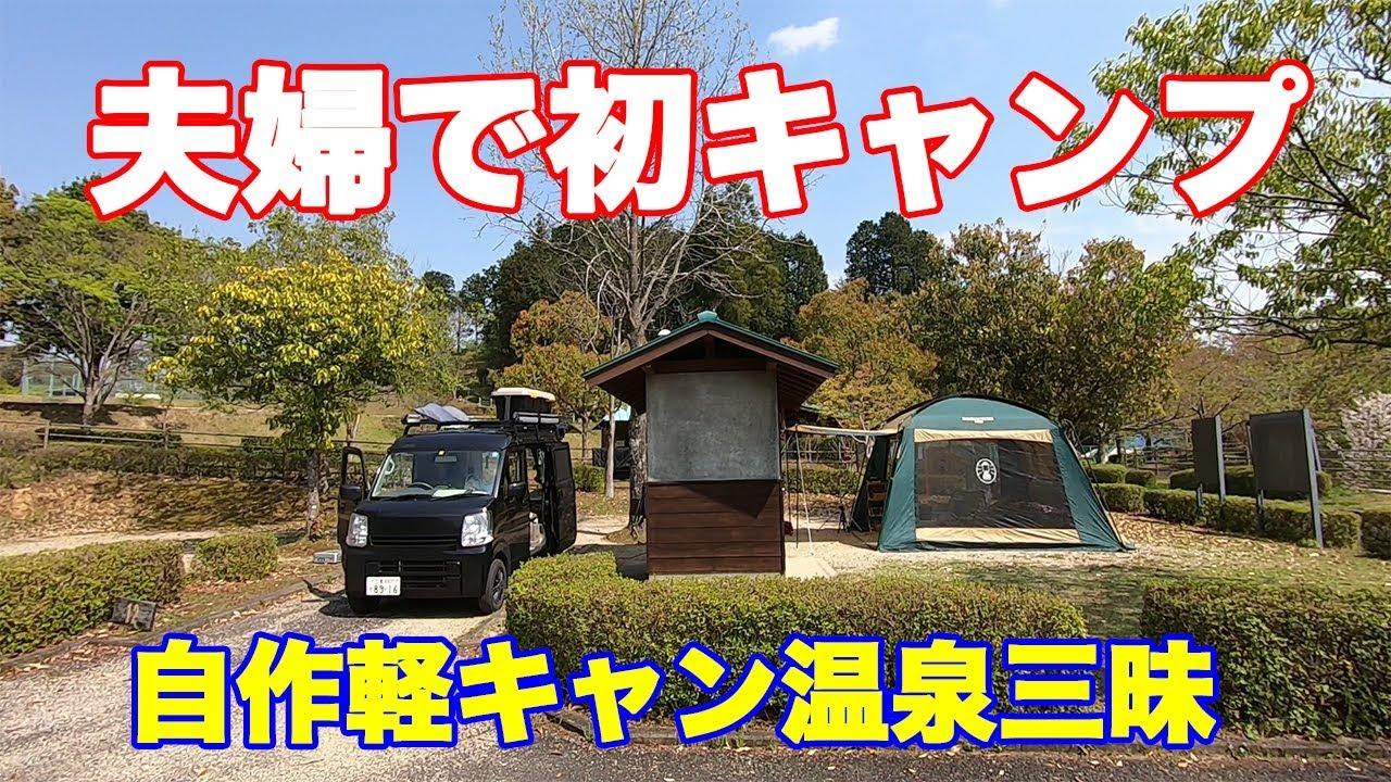 びば!夫婦で初キャンプは伊賀の温泉三昧キャンプ!〜三重県伊賀市島ヶ原やぶっちゃ