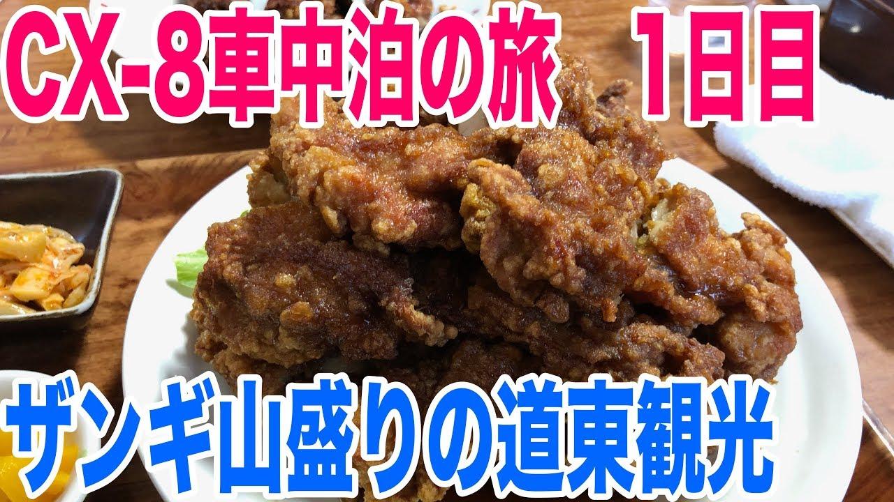 CX−8車中泊の旅1日目!北海道の道東ドライブ観光 襟裳岬と山盛りザンタレ