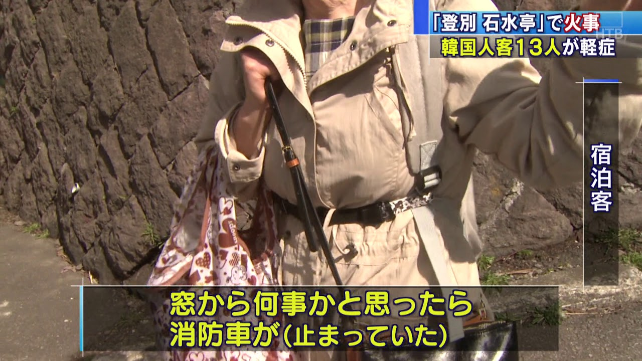 【HTBニュース】登別温泉のホテルで火事 13人を病院搬送