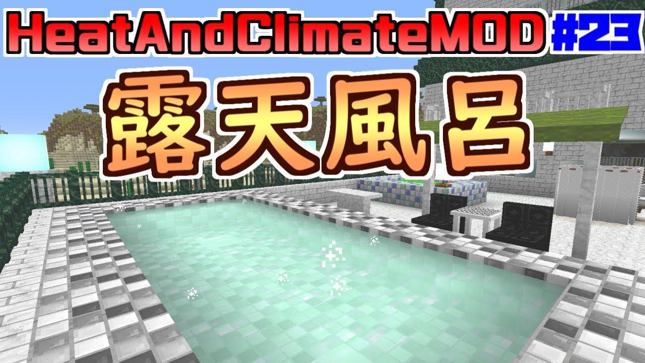 【マイクラMOD】#23 ~自然と戦うMOD~ リゾート風な露天風呂!【HeatAndClimateMOD】