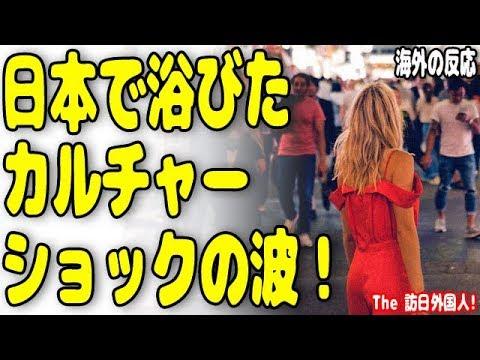 シカゴ女性「日本旅行はRPG!毎日がレベルアップ!」日本で大波カルチャーショック!海外の反応