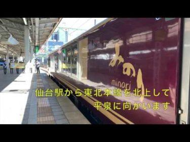 (1) 東北本線で行く平泉の旅 〜仙台から小牛田 リゾートみのり〜