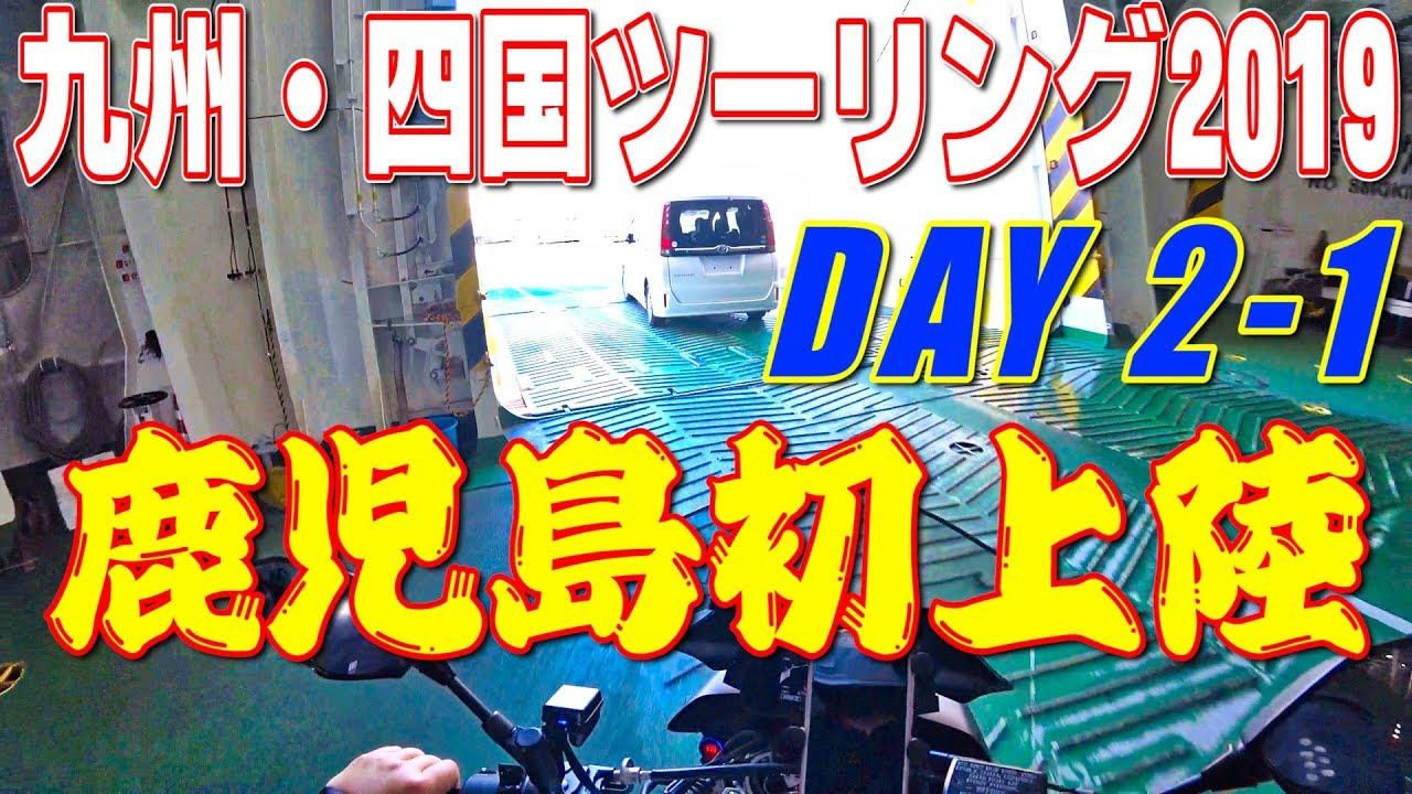 [モトブログ] 九州・四国ツーリング2019 DAY2-1 鹿児島へ初上陸! (鹿児島県 志布志港→岸良海岸) [Motovlog]YAMAHA MT-10SP HDR-AS300