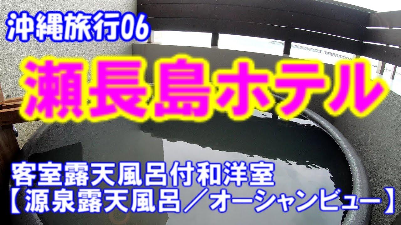 瀬長島ホテル オーシャンビュー客室露天風呂付和洋室/Ryukyu Onsen Senagajima Hotel, Deluxe Room with OpenAir Bath