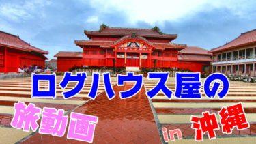 キハタトレーディング 沖縄 旅動画