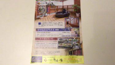 茨城県北 温泉旅館 日帰り入浴 貸切露天風呂 大浴場