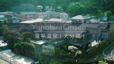 【ひとり旅】湯平温泉 – ソニー ミラーレスカメラで撮影した懐かしい風景