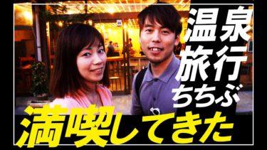 夫婦で温泉ドライブデート!秩父/横瀬町で旅館を満喫【#025】