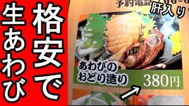 格安居酒屋【380円アワビ刺身】大阪駅しおや本店