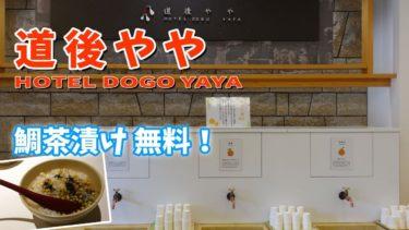 [ オレンジフェリーで松山旅行 ] #6 朝食が最高なお宿『 道後やや 』の紹介編です♪