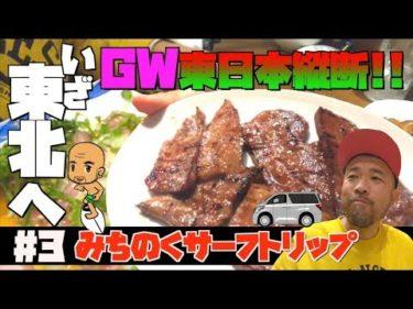 【GW東日本縦断】東北みちのくサーフトリップ!アルファード車中泊の旅 #3