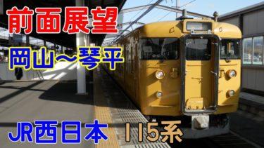 【前面展望】JR西日本115系四国乗り入れ 岡山⇒琴平D-07クハ115 1073