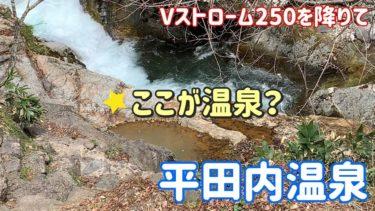 Vストローム250で北海道全制覇#12平田内温泉