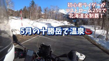 Vストローム250で北海道全制覇#20十勝峠で温泉