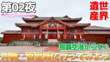 【マレーシア】第02夜 世界遺産 沖縄首里城に行ってみた