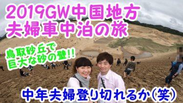 2019GW中国地方夫婦車中泊の旅 鳥取砂丘 巨大な砂の壁を登れるか!!