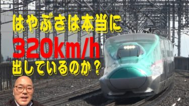 【東北新幹線】はやぶさは本当に320km/h出しているのか?