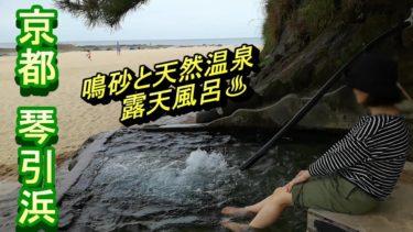 【京都 琴引浜】鳴砂と天然温泉露天風呂【車中泊旅】
