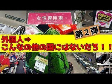【海外の反応】外国人が日本の文化がこんなにも素晴らしいのかと鼻水たらすほど驚き感動した写真36選!「こんなの他の国にはないだろ!!」【FREEJAN】