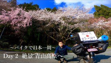 絶景の青山高原から榊原温泉へ【バイクで日本一周2日目】