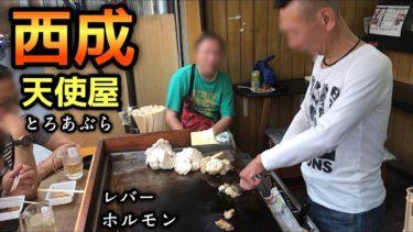 西成でホルモン昼飲み【天使屋2号店】最強トロあぶらとレバー【飯テロ】