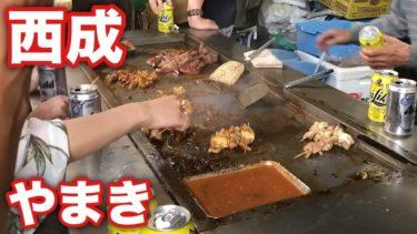西成の最強ホルモン【やまき】大人気店で昼飲み!【せんべろ】大阪 japanesefood