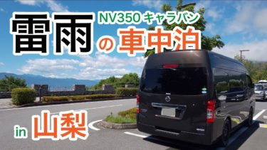 [NV350キャラバン車中泊] 雷雨の車中泊 @山梨ほったらかし温泉