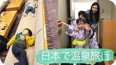 日本の家族と温泉旅行|一時帰国|TRIP TO ONSEN IN JAPAN