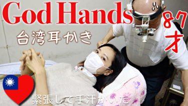 【台湾Vlog】GOD HANDS‼️この道50年の耳かき達人によって耳が聞こえやすくなる!!挖耳朵 *English subtitled