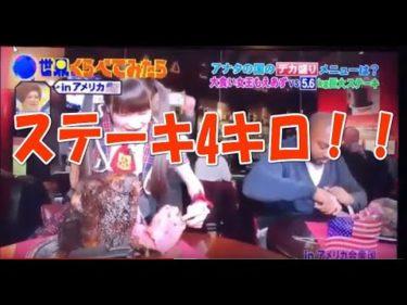 2019 7/14 最新!大食いアイドル もえのあずき ステーキ4k ペロリ 海外の人が握手喝采!  モニタリング ドッキリ