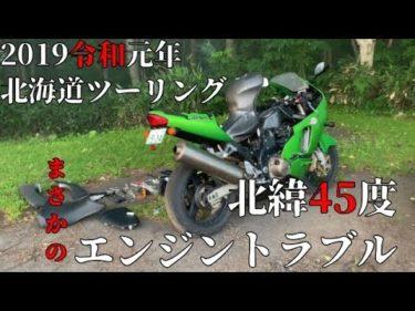 2019令和元年7月【ZX12R北海道ツーリング】#3 北緯45度でのエンジントラブル・・ 果たして知床まで行けるのか?