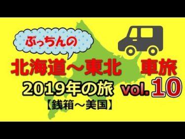 女子一人 車中泊 北海道~東北3カ月の旅10【銭箱~美国】