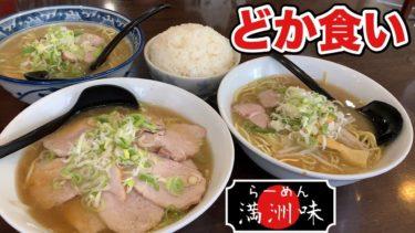 肉盛りラーメンを大盛りライスで大食い【満洲味】鳥取牛骨ラーメン【飯テロ】ramen