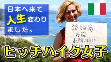 外国人のヒッチハイク女子が日本での感動を世界へ伝えたい【インタビュー】