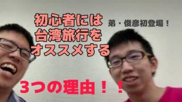 弟の俊彦初登場!現在台湾留学中!!はじめて旅行にいく人に台湾をオススメする3つの理由!