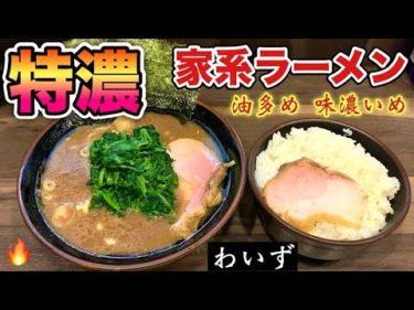 特濃家系ラーメン【わいず】油多め味濃いめ麺硬めとライスで大食い【飯テロ】ramen