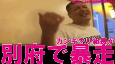 魂道組長「別府温泉街で大暴れの巻き」7月15日(動画一部破損しています)
