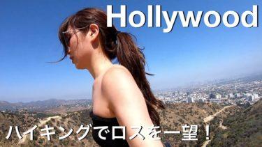 ハリウッドサインを見にハイキングをしたよ!ロサンゼルス一人旅