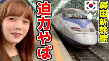 【韓国新幹線】KTX乗って温泉の駅まで大移動!