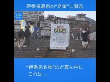 Nスタ545:伊香保温泉にペヤング!?  190218