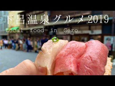 下呂温泉グルメ|Local food in Gero spa 2019