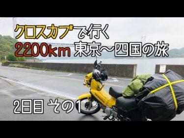 モトブログ#015 クロスカブで行く 2200km東京〜四国の旅 2日目 その1