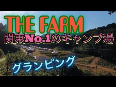THE FARM 関東No.1のキャンプ場! グランピング おしゃれキャンプ なっぷ
