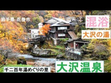 3 大沢温泉 混浴露天風呂 大沢の湯 花巻温泉郷 紅葉 湯治屋 Hanamaki onsenkyo Osawa onsen Secret hot spring mixed bathing