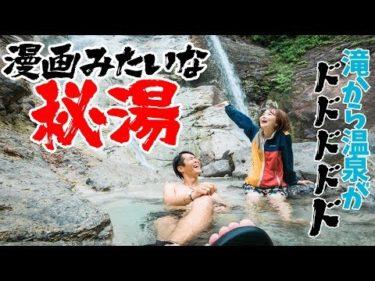 【滝から温泉⁉︎】秋田の山奥にある秘湯が、まるで漫画の世界!【49/日本一周】