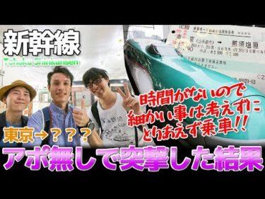 【東北新幹線】E5系なすの号でアポなし突撃したらYouTuberに出会えるか!? / 東京→???