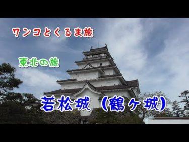 東北屈指の名城『若松城(鶴ヶ城)』 ワンコとくるま旅 東北車中泊旅行