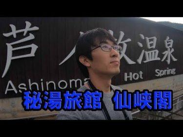 【仙峡閣 会津芦ノ牧温泉 Hotspring Senkyokaku】福島県会津若松市